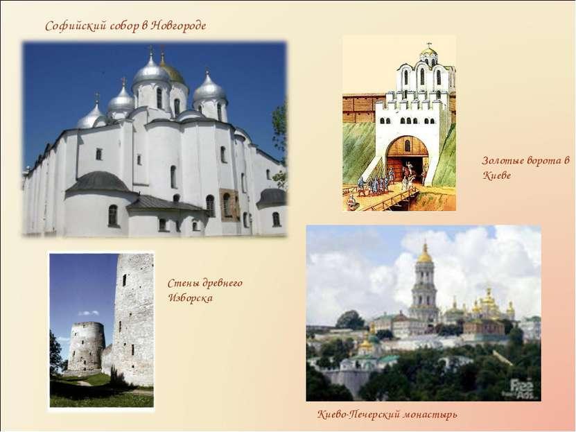 Софийский собор в Новгороде Киево-Печерский монастырь Золотые ворота в Киеве ...