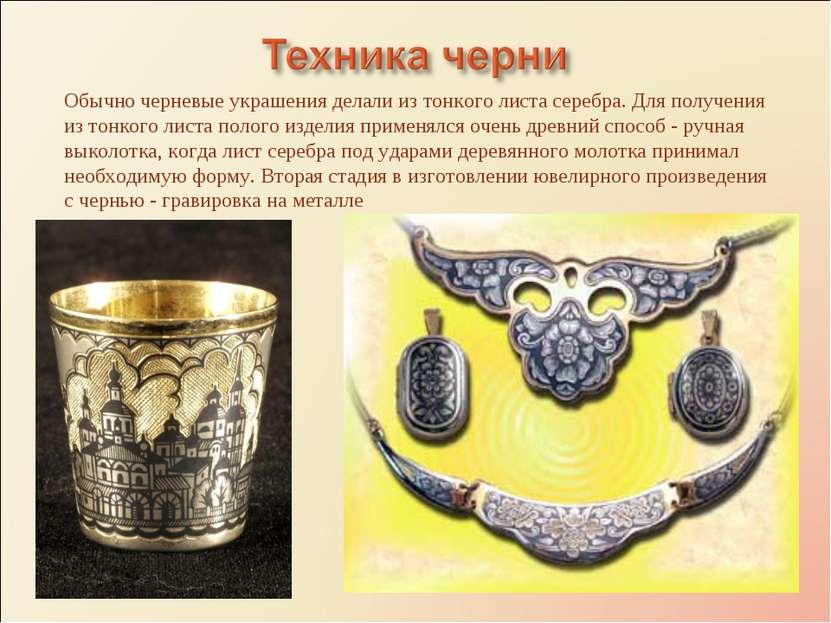 Обычно черневые украшения делали из тонкого листа серебра. Для получения из т...
