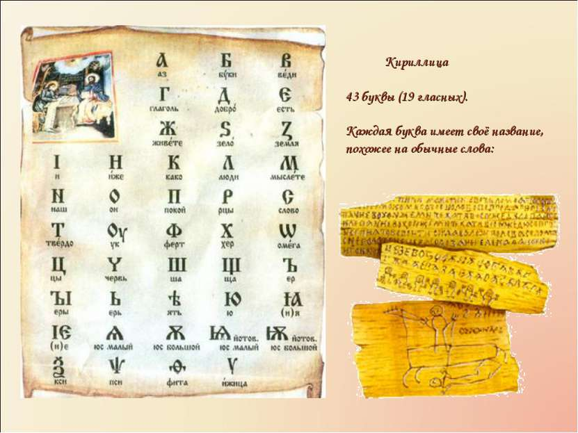 Кириллица 43 буквы (19 гласных). Каждая буква имеет своё название, похожее на...