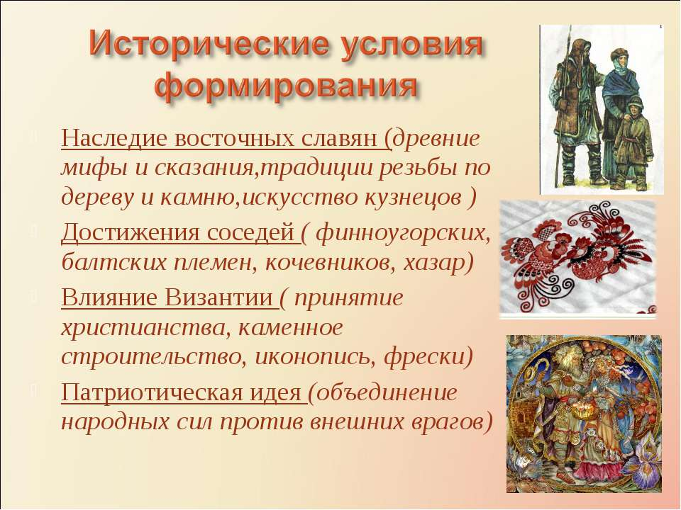 Наследие восточных славян (древние мифы и сказания,традиции резьбы по дереву ...
