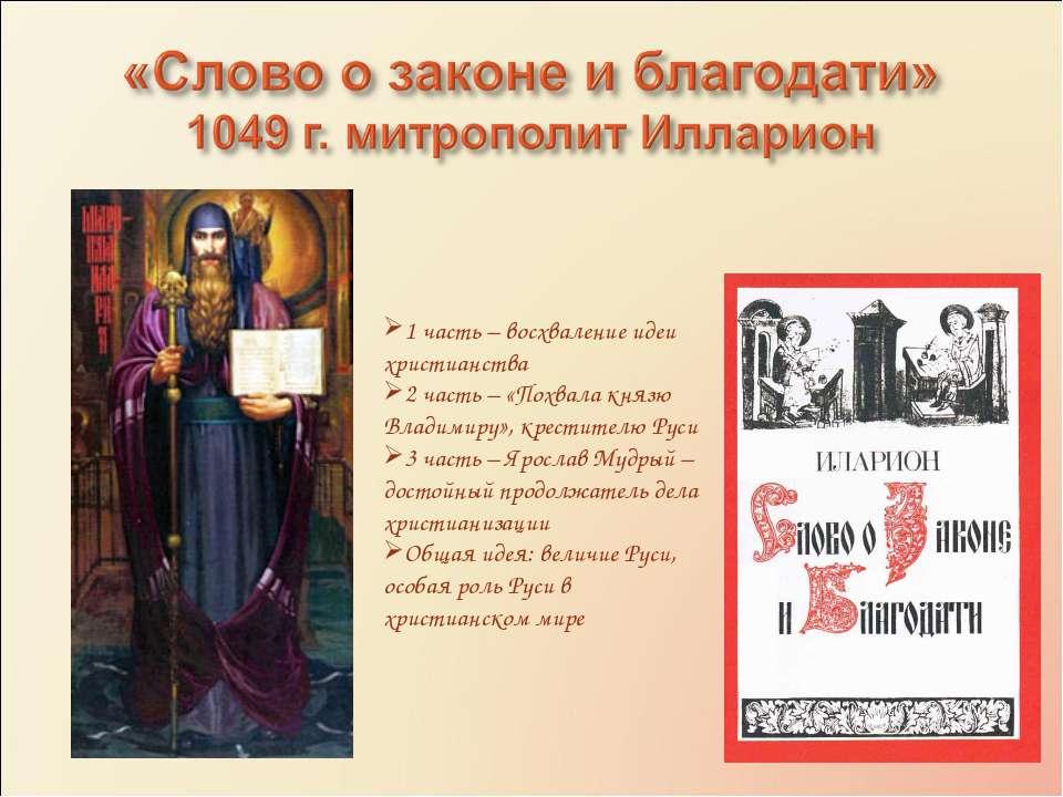 1 часть – восхваление идеи христианства 2 часть – «Похвала князю Владимиру», ...