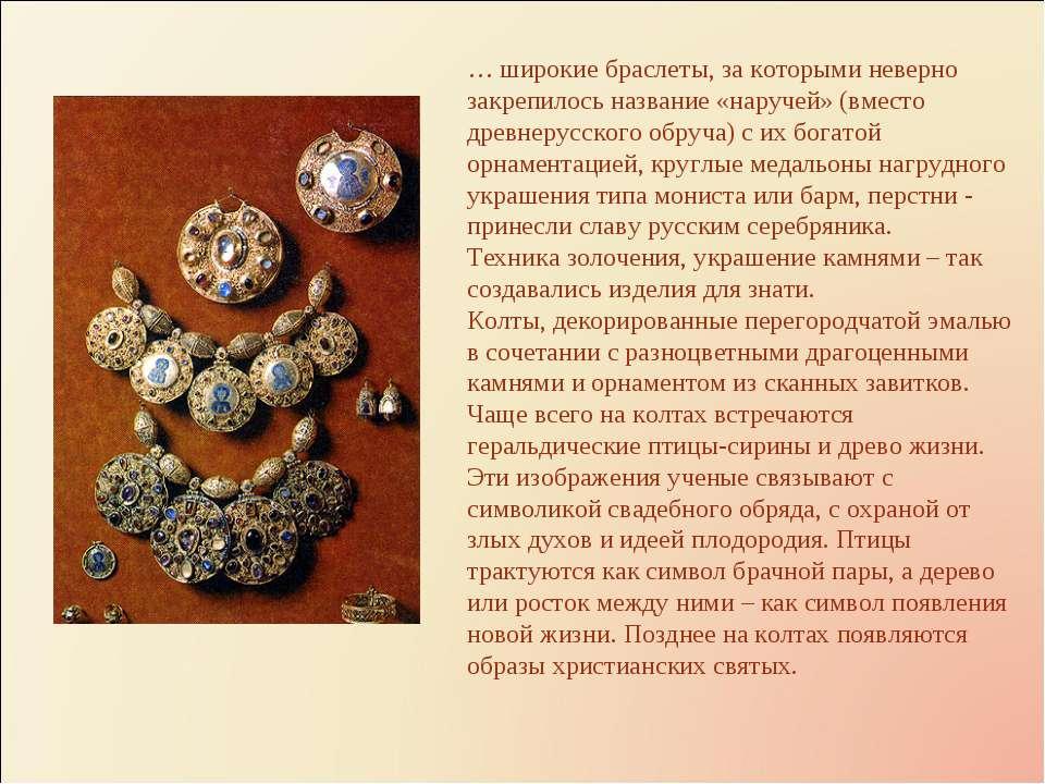 … широкие браслеты, за которыми неверно закрепилось название «наручей» (вмест...