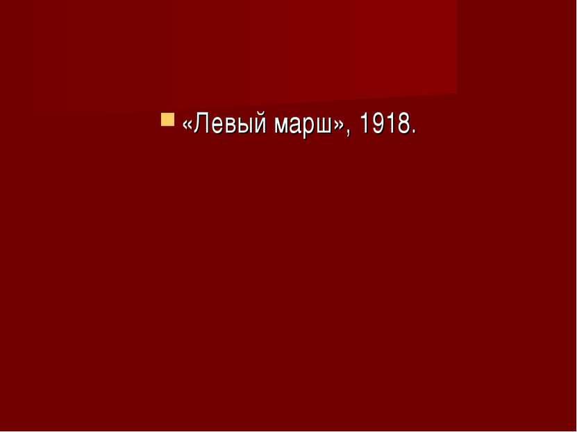 «Левый марш», 1918.
