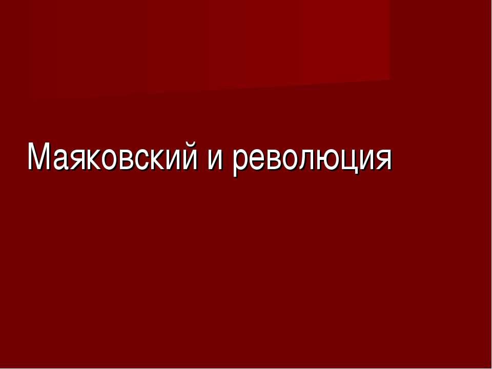 Маяковский и революция