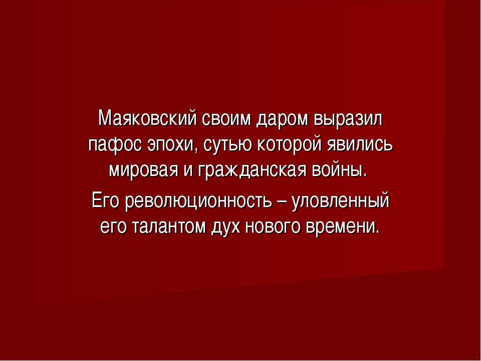 Маяковский своим даром выразил пафос эпохи, сутью которой явились мировая и г...