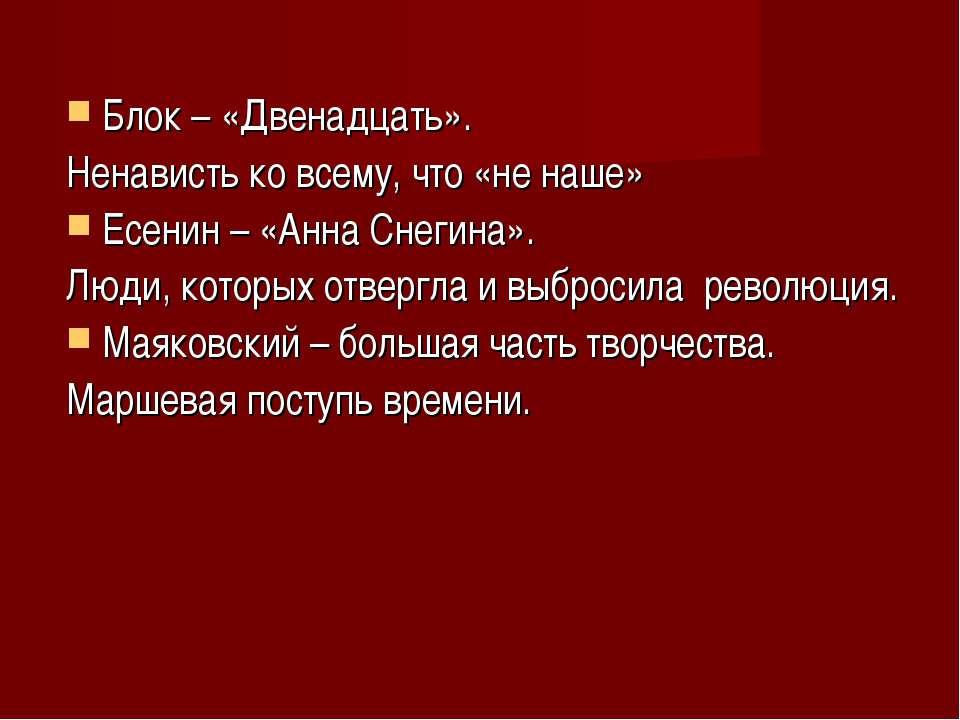 Блок – «Двенадцать». Ненависть ко всему, что «не наше» Есенин – «Анна Снегина...