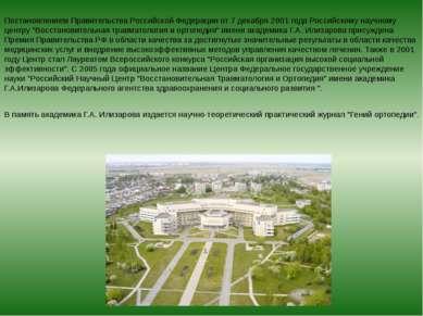 Постановлением Правительства Российской Федерации от 7 декабря 2001 года Росс...