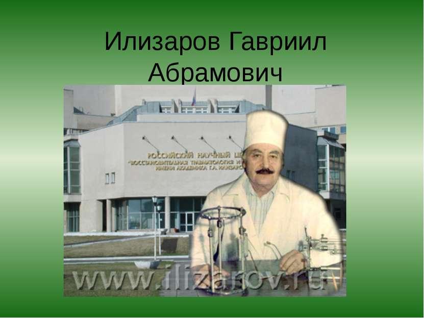 Илизаров Гавриил Абрамович