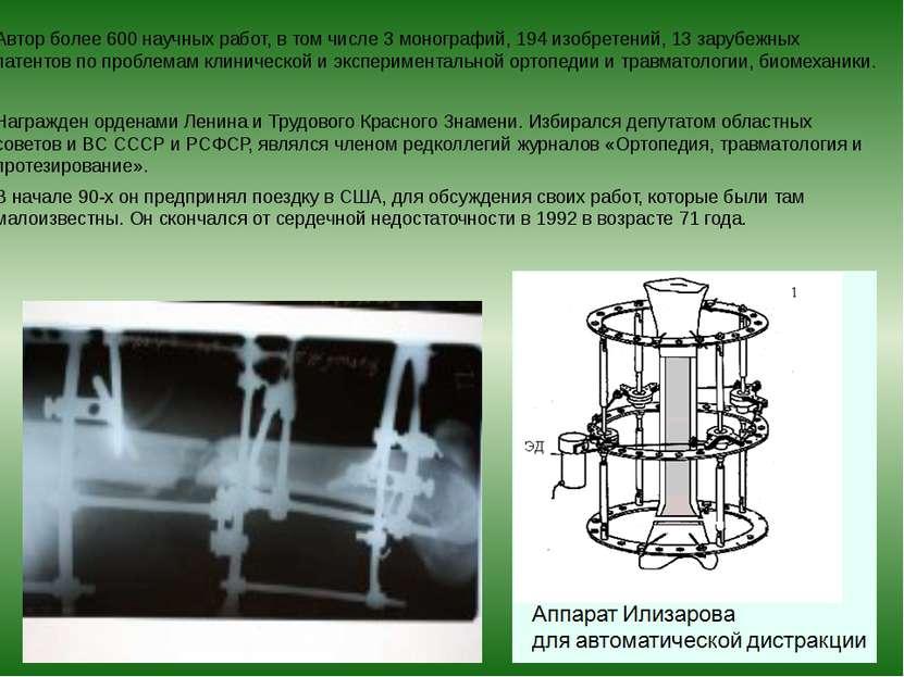 Автор более 600 научных работ, в том числе 3 монографий, 194 изобретений, 13 ...