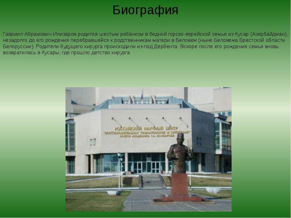 Биография Гавриил Абрамович Илизаров родился шестым ребёнком в бедной горско-...