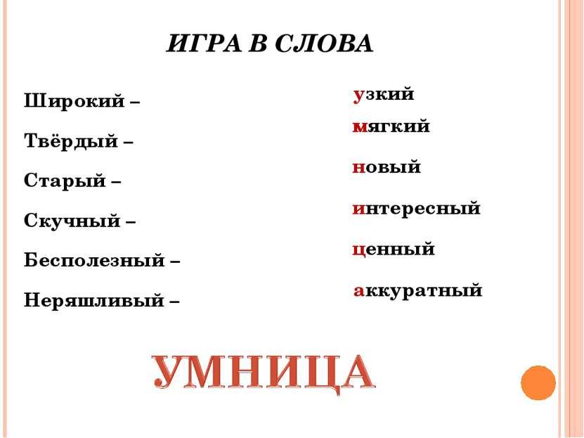 ИГРА В СЛОВА Широкий – Твёрдый – Старый – Скучный – Бесполезный – Неряшливый ...
