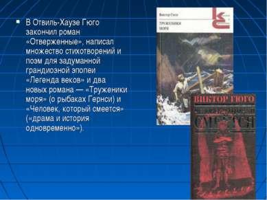 В Отвиль-Хаузе Гюго закончил роман «Отверженные», написал множество стихотвор...