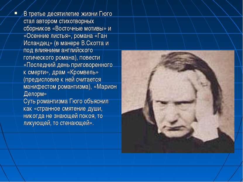 В третье десятилетие жизни Гюго стал автором стихотворных сборников «Восточны...