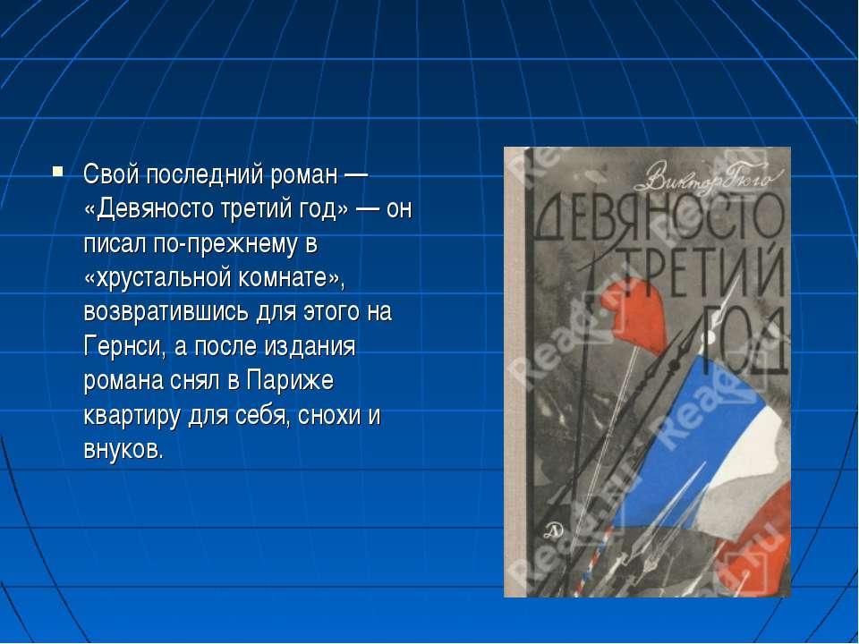Свой последний роман — «Девяносто третий год» — он писал по-прежнему в «хруст...