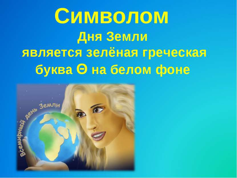 Символом Дня Земли является зелёная греческая буква Θ на белом фоне Θ