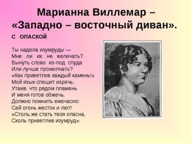 Марианна Виллемар – «Западно – восточный диван». С ОПАСКОЙ Ты надела изумруды...