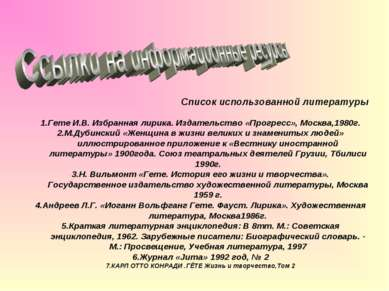 Список использованной литературы 1.Гете И.В. Избранная лирика. Издательство «...