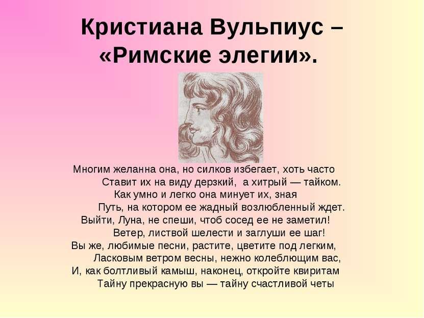 Кристиана Вульпиус – «Римские элегии». Многим желанна она, но силков избегает...