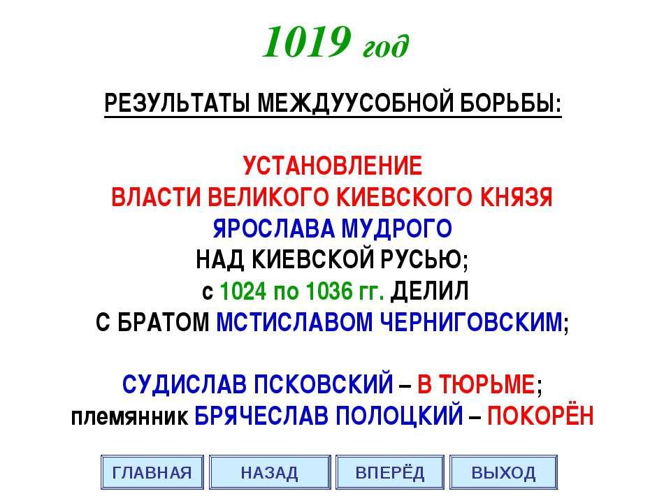 1019 год РЕЗУЛЬТАТЫ МЕЖДУУСОБНОЙ БОРЬБЫ: УСТАНОВЛЕНИЕ ВЛАСТИ ВЕЛИКОГО КИЕВСКО...
