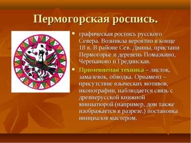 Пермогорская роспись. графическая роспись русского Севера. Возникла вероятно ...