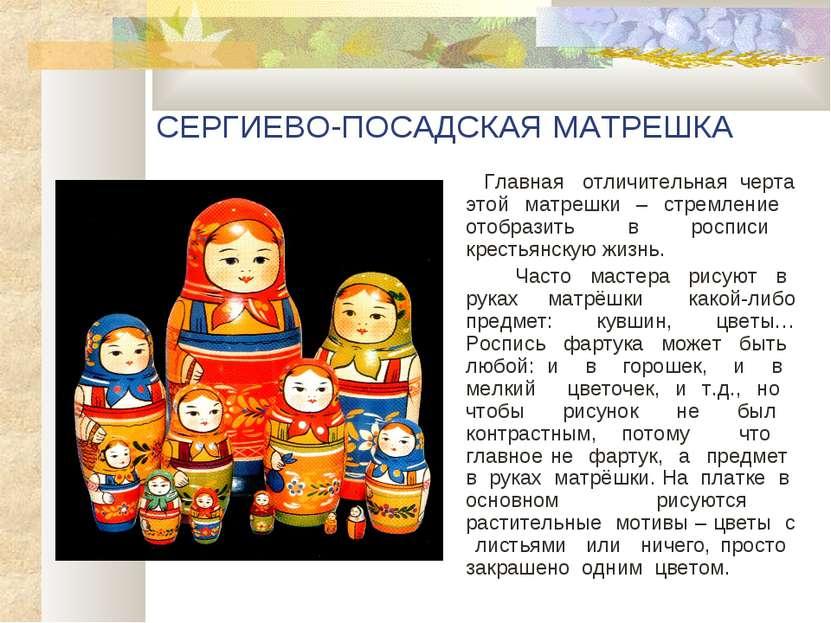 СЕРГИЕВО-ПОСАДСКАЯ МАТРЕШКА Главная отличительная черта этой матрешки – стр...