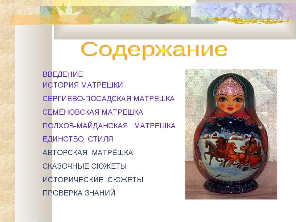 ВВЕДЕНИЕ ИСТОРИЯ МАТРЕШКИ СЕРГИЕВО-ПОСАДСКАЯ МАТРЕШКА СЕМЁНОВСКАЯ МАТРЕШКА ПО...