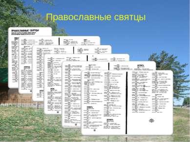 Православные святцы