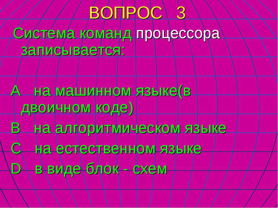 ВОПРОС 3 Система команд процессора записывается: А на машинном языке(в двоичн...