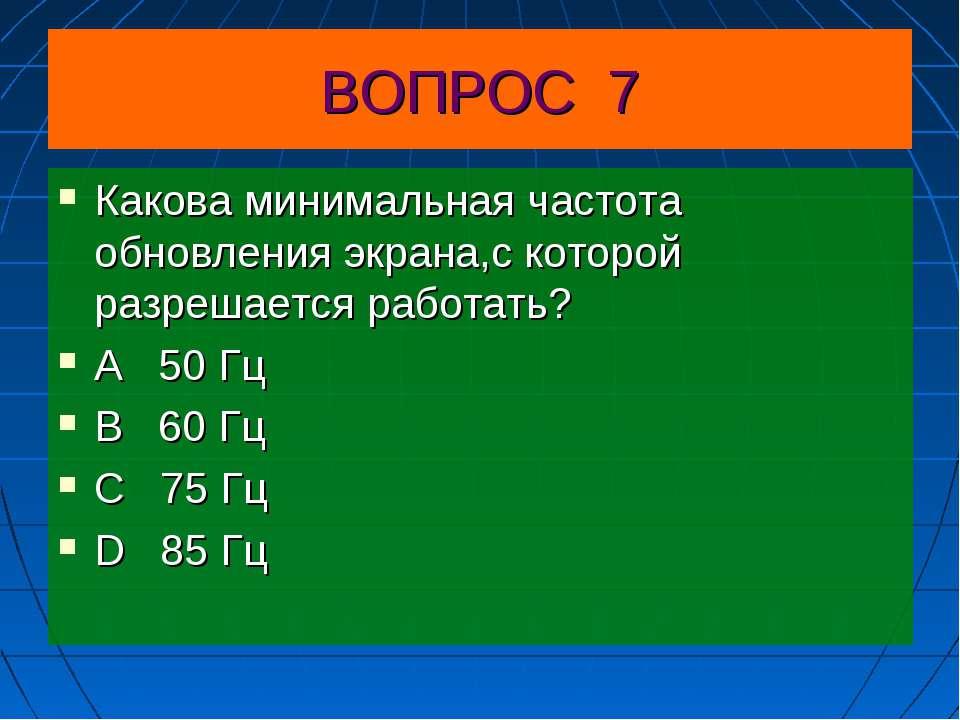 ВОПРОС 7 Какова минимальная частота обновления экрана,с которой разрешается р...