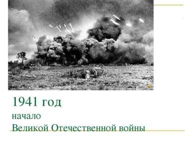 1941 год начало Великой Отечественной войны