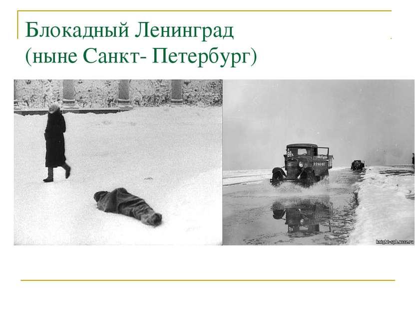 Блокадный Ленинград (ныне Санкт- Петербург)