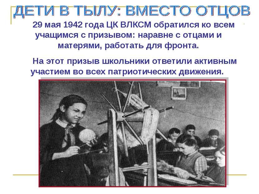 29 мая 1942 года ЦК ВЛКСМ обратился ко всем учащимся с призывом: наравне с от...