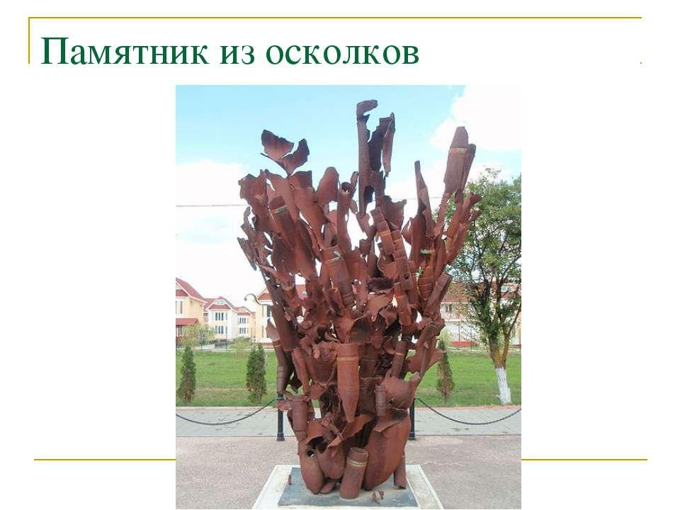 Памятник из осколков