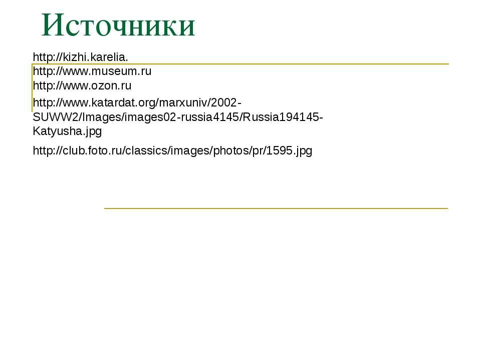 http://kizhi.karelia. http://www.museum.ru http://www.ozon.ru http://club.fot...
