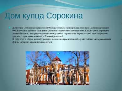 Дом купца Сорокина Дом купца Сорокина построен в 1890 году богатым скотопромы...