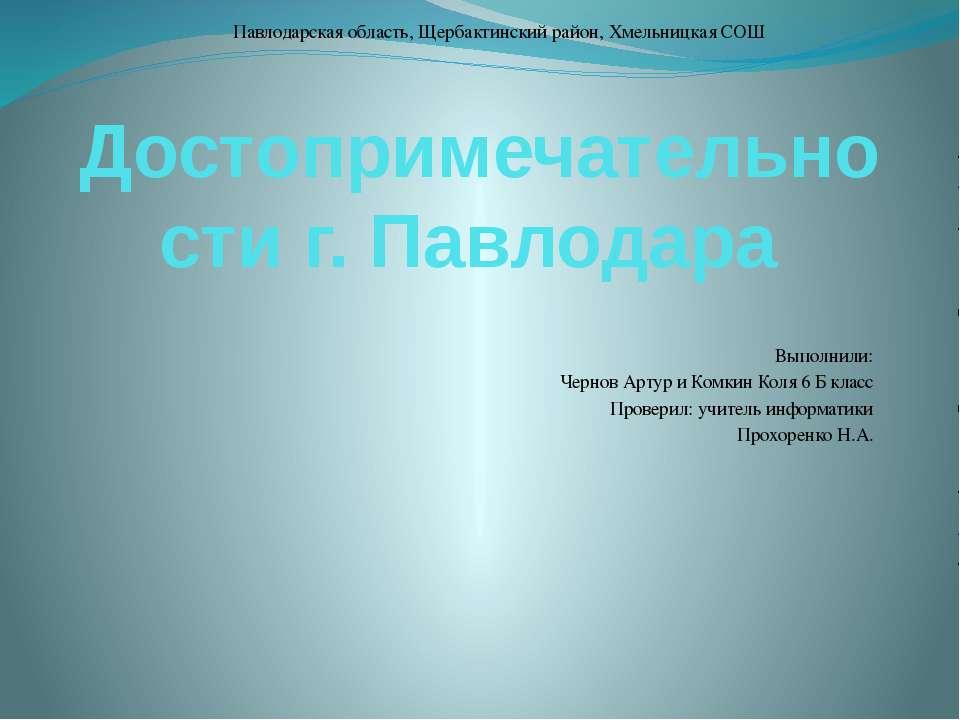 Достопримечательности г. Павлодара Выполнили: Чернов Артур и Комкин Коля 6 Б ...