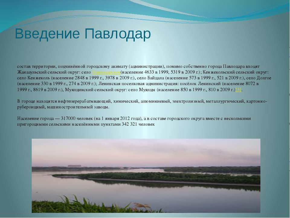 Введение Павлодар состав территории, подчинённой городскому акимату (админист...
