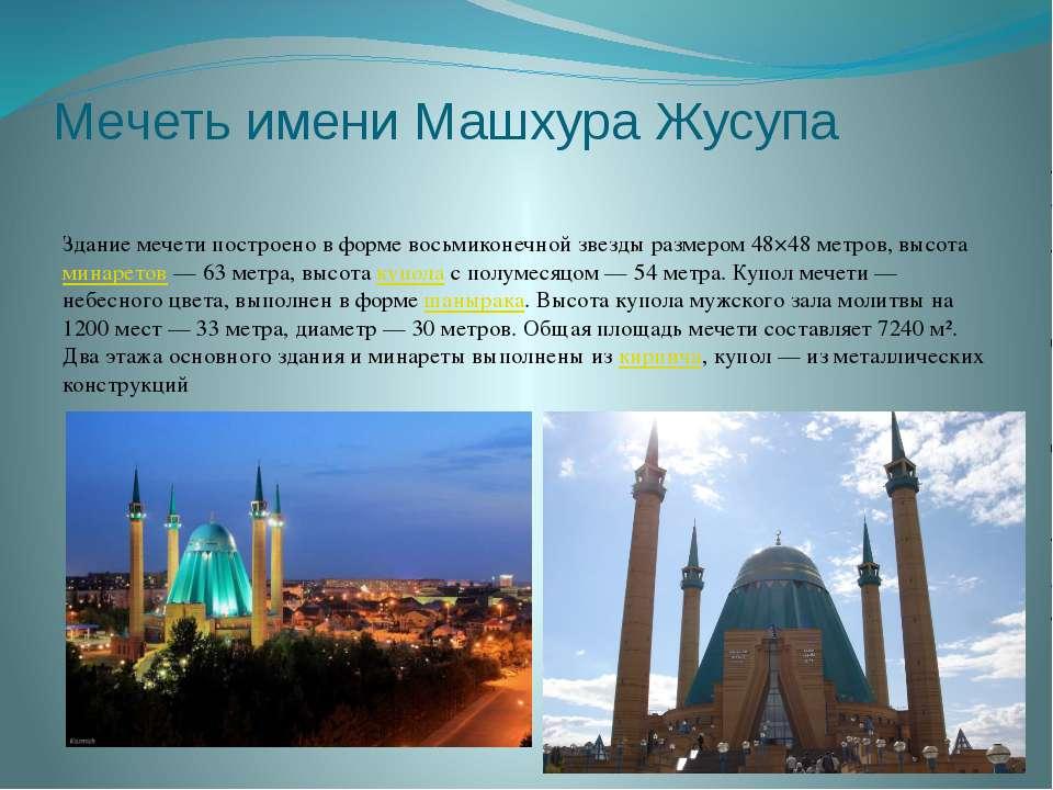 Мечеть имени Машхура Жусупа Здание мечети построено в форме восьмиконечной зв...