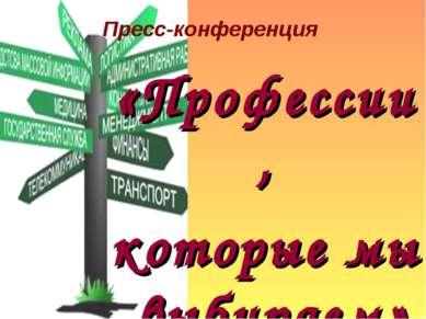 Пресс-конференция «Профессии, которые мы выбираем»