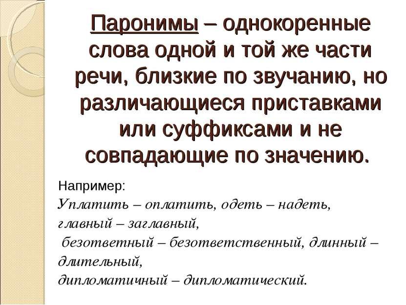 Паронимы – однокоренные слова одной и той же части речи, близкие по звучанию,...