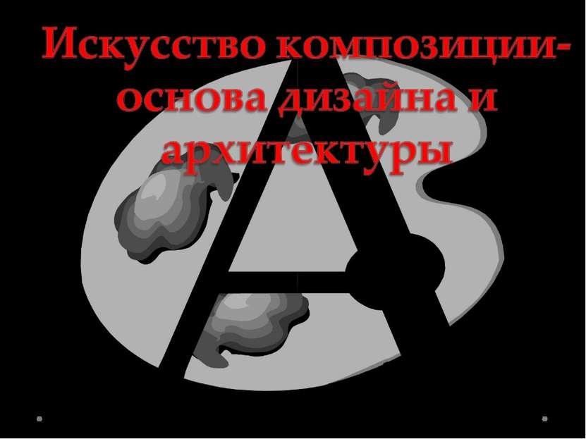 Володина И.П., учитель ИЗО, ГОУ «Центр образования» №1470, 2010г.