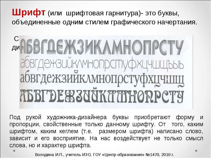 Шрифт (или шрифтовая гарнитура)- это буквы, объединенные одним стилем графиче...