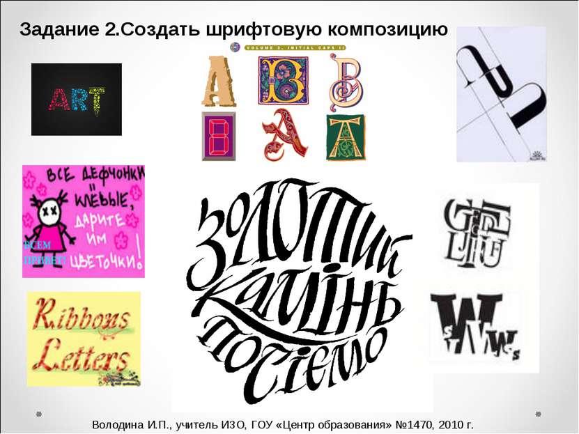 Задание 2.Создать шрифтовую композицию Володина И.П., учитель ИЗО, ГОУ «Центр...