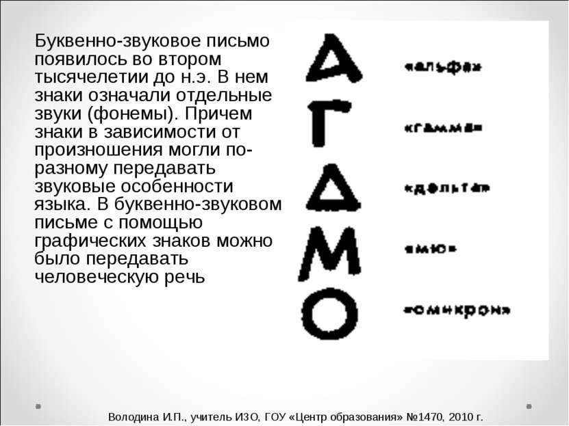 Буквенно-звуковое письмо появилось во втором тысячелетии до н.э. В нем знаки ...