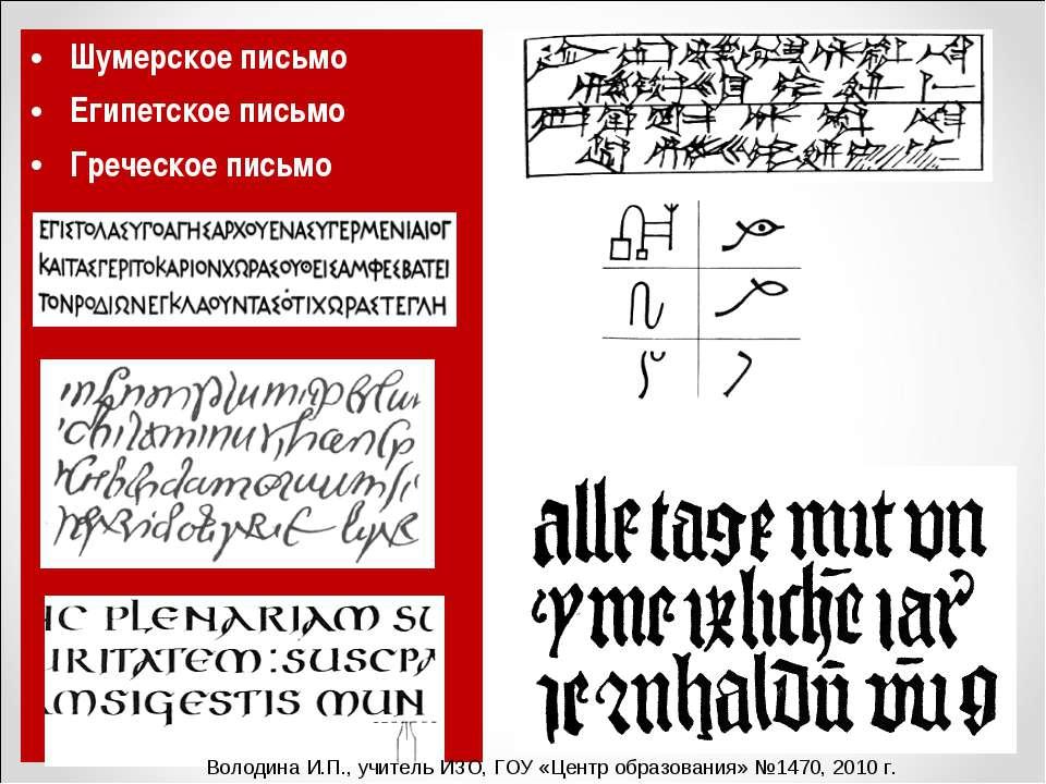 Шумерское письмо Египетское письмо Греческое письмо Володина И.П., учитель ИЗ...