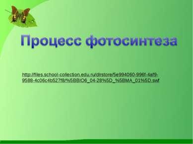 http://files.school-collection.edu.ru/dlrstore/5e994060-996f-4af9- 9588-4c06c...