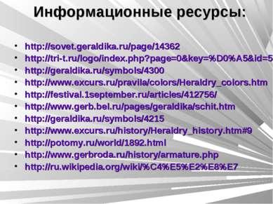 Информационные ресурсы: http://sovet.geraldika.ru/page/14362 http://tri-t.ru/...