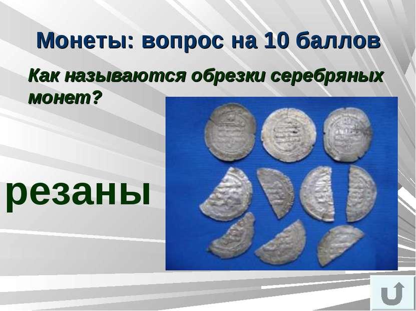 Монеты: вопрос на 10 баллов Как называются обрезки серебряных монет? резаны