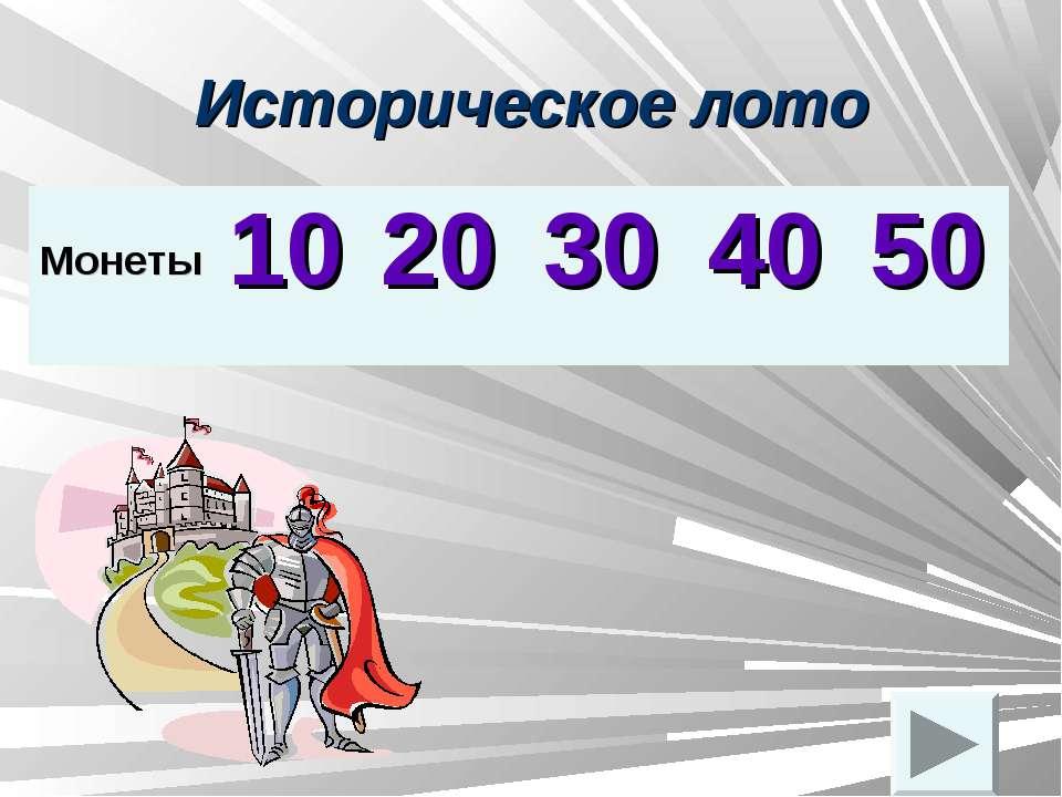 Историческое лото Монеты 10 20 30 40 50
