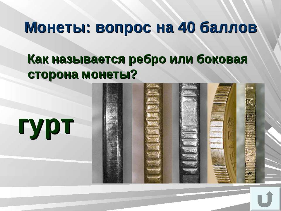 Монеты: вопрос на 40 баллов Как называется ребро или боковая сторона монеты? ...